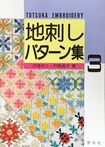 地刺しパターン集3 戸塚きく・戸塚貞子