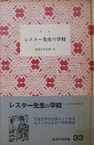 レスター先生の学校  ラム  岩波少年文庫33