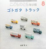 ゴトガタトラック 古賀充 こどものとも年少版497号