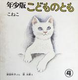こねこ 荻太郎 こどものとも年少版13号