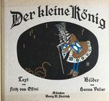 小さな王さま 復刻世界の絵本館 ベルリンコレクション