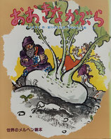 おおきなかぶら かみやしん 世界のメルヘン絵本4