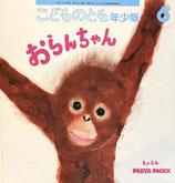 おらんちゃん  こどものとも年少版531号