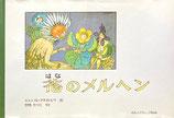 花のメルヘン エルンスト・クライドルフ ほるぷクラシック絵本