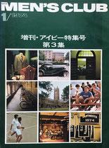 MEN'S CLUB149 1974年1月号 増刊・アイビー特集号第3集 メンズ・クラブ