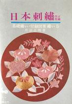 日本刺繍 改訂増補 丹羽正明 昭和49年