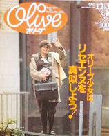 Olive 35 オリーブ Mgazine for Romantic Girls 1983/12/3 オリーブ少女は、リセエンヌを真似しよう!