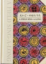 えいご・のはらうた A Field Sing-a-long 工藤直子