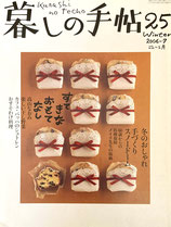 暮しの手帖 第4世紀25号 2006‐7年冬