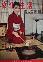 文化生活 暮しの画報 昭和33年1月号 新しい感覚の家具と日本町の米人住い