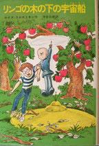 リンゴの木の下の宇宙船  スロボトキン