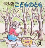 くつしたかして 長繩栄子 こどものとも年少版35号