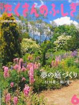 夢の庭づくり たくさんのふしぎ255号