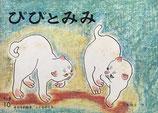 ぴぴとみみ こどものとも年少版1971年10月号