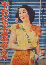 真夏の流行型 ホームドレスと子供遊び着の作方 主婦之友七月号附録 昭和24年
