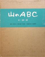 山のABC 1・2・3 復刻版