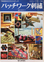 TAKIKOのクロスステッチ パッチワーク刺繍 森山多喜子 たのしい手芸56
