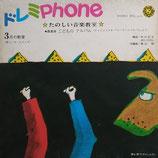 ドレミphone3月の教室 こどものアルバム 長新太