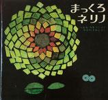 まっくろネリノ ヘルガ=ガルラー 1973年邦訳版初版