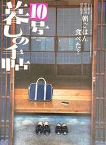 暮しの手帖 第4世紀10号 2004年初夏
