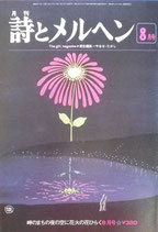 詩とメルヘン 78号  1979年8月号