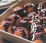 世界でいちばん おいしいお菓子 シェフの愛するイタリアのレシピから 小野清彦