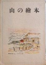 山の絵本 尾崎喜八