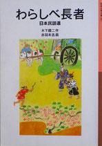 わらしべ長者 日本民話選 岩波少年文庫057 2004年