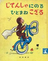 じてんしゃにのるひとまねこざる エッチ・エイ・レイ 岩波子どもの本13 昭和31年初版