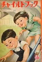 チャイルドブック 第20巻第9号 昭和31年