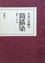 日本の染織14 筒描染 躍動する染色美