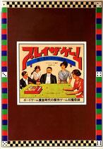 プレイザゲーム 遊べるボードゲームの本 ブライアン・ラブ 編著 岸田孝一 訳