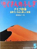 ナミブ砂海 世界でいちばん美しい砂漠  野村哲也   たくさんのふしぎ374号