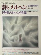 詩とメルヘン 57号 抒情メルヘン 1977年12月増刊冬の号