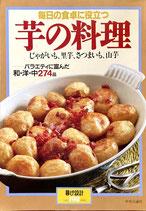 毎日の食卓に役立つ 芋の料理 暮しの設計No.198