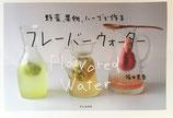 野菜、果物、ハーブで作る フレーバーウォーター 福田里香