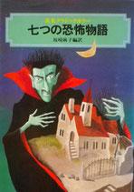 七つの恐怖物語 英米クラシックホラー 偕成社文庫3190