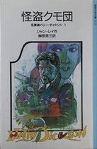 怪盗クモ団 名探偵ハリー・ディクソン1 ジャン・レイ 岩波少年文庫 岩波3121 1986年