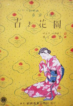 古き花園 サトウハチロー 春雷主題歌 楽譜 昭和14年