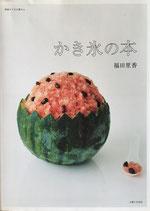 かき氷の本 福田里香