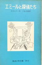 エミールと探偵たち ケストナー 岩波少年文庫2012 1979年