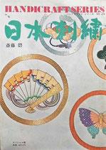 日本刺繍  斎藤馨   ハンドクラフトシリーズ23