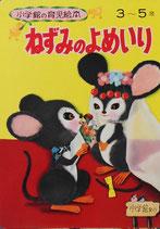 ねずみのよめいり 小学館の育児絵本62 3~5歳 昭和46年