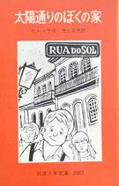 太陽通りのぼくの家 レッサ 岩波少年文庫2083 1980年