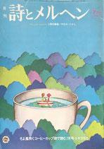詩とメルヘン 11号 1974年7月号