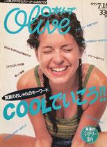 Olive 302 オリーブ 1995/7/18 COOLでいこう!!