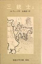三銃士 デューマ 岩波少年文庫3006、3007 1977年