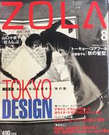 ZOLA ゾラ No.10 1997年8月号