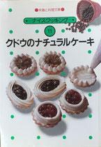 クドウのナチュラルケーキ 栄養と料理文庫 ナイスクッキング11