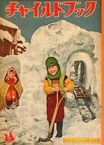 チャイルドブック 第21巻第2号 昭和32年